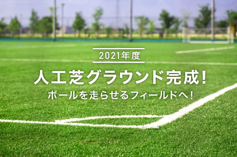 横浜創英高校グランド(ナイター完備)